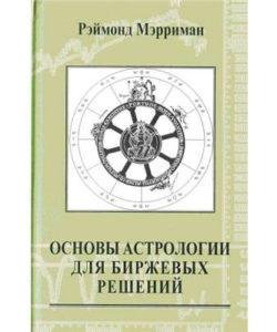 Мэрриман Р. «Основы астрологии для биржевых решений»