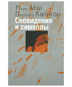 """Ролло Мэй, Леопольд Калигор """"Сновидения и символы"""""""