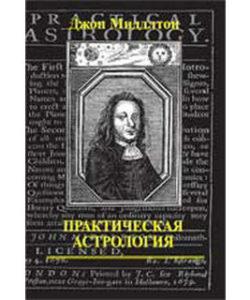 Миддлтон Джон «Практическая астрология в двух частях»
