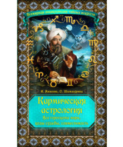 Михеева И.Ф. «Кармическая астрология»
