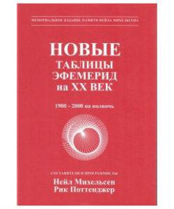 Михельсен Н., Поттенджер Р. «Новые таблицы эфемерид на ХХ век»
