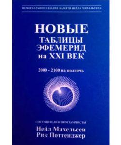 Михельсен Н., Поттенджер Р. «Новые таблицы эфемерид на ХХI век»
