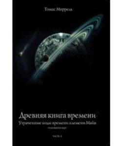 Моррель Т. «Древняя книга времени» часть 2