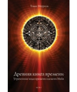 Моррель Т. «Древняя книга времени» часть 1