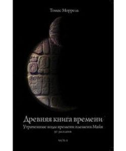 Моррель Т. «Древняя книга времени» часть 3