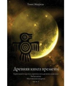 Моррель Т. «Древняя книга времени» часть 5