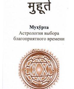 """Мухурта """"Астрология выбора благоприятного времени"""""""