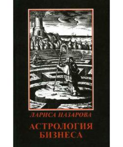 Назарова Л. «Астрология бизнеса»