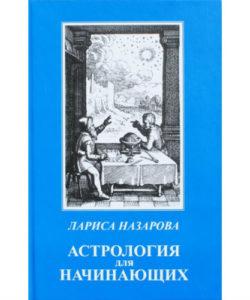 Назарова Л. «Астрология для начинающих»