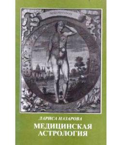 Назарова Л. «Медицинская астрология»