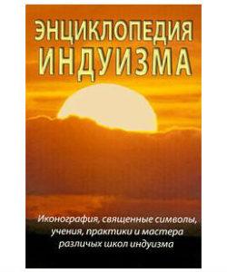 Неаполитанский С.М., Матвеев С.А. «Энциклопедия индуизма»