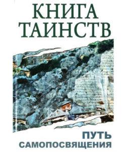 "Неаполитанский С.М. ""Книга Таинств"""