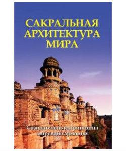 Неаполитанский С.М. «Сакральная архитектура мира»