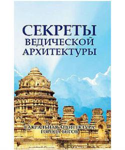Неаполитанский С.М. «Секреты ведической архитектуры»