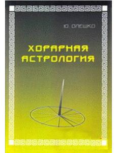 """Олешко Ю.Ю. """"Хорарная Астрология"""""""