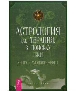 Орбан П. «Астрология как терапия»