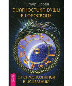 Орбан П. «Диагностика души в гороскопе»