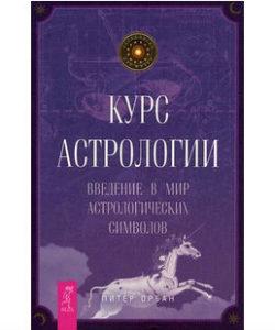 Орбан П. «Курс астрологии»