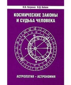 Петренко В.В., Бабаев В.Д. «Космические законы и судьба человека»