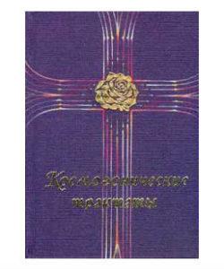 Платонова Т.Ю. «Космогонические трактаты»