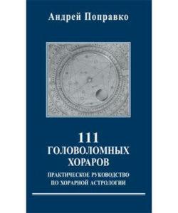 Поправко А. «111 головоломных хораров»