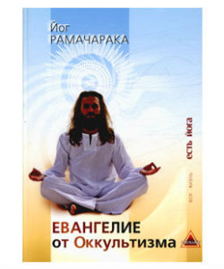 Рамачарака Йог «Евангелие от оккультизма»