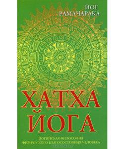Рамачарака Йог «Хатха-йога»