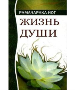 Рамачарака Йог «Жизнь души»