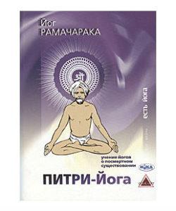 Рамачарака Йог «Питри-йога»