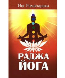 Рамачарака Йог «Раджа-йога»