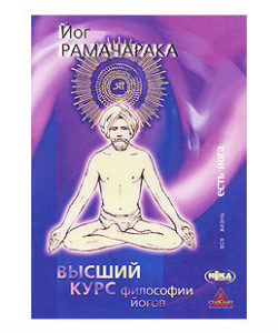 Рамачарака Йог «Высший курс философии йогов»