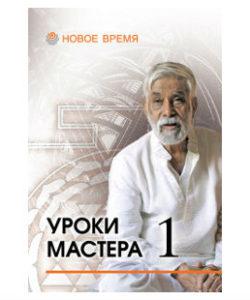 Рао К.Н. «Уроки Мастера» 1