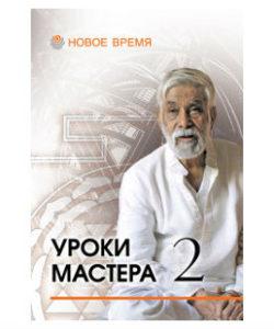 Рао К.Н. «Уроки Мастера» 2