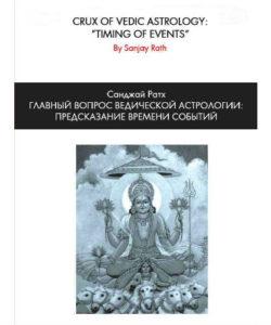 Санджай Ратх «Главный вопрос Ведической астрологии»