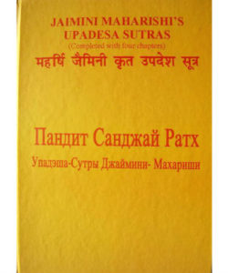 Санджай Ратх «Упадэша-Сутры Джаймини-Махариши»