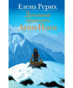 Рерих Е.И. «Духовная практика Агни-Йоги»
