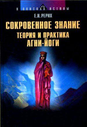 """Рерих Е.И. """"Сокровенное Знание"""""""