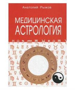 Рыжов А. «Медицинская астрология»