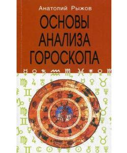 Рыжов А. «Основы анализа гороскопа»