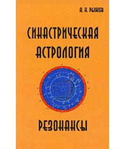 Рыжов А. «Синастрическая астрология»