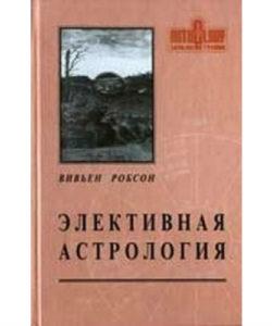 Робсон Вивьен «Элективная астрология»