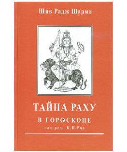 Шарма Шив Радж «Тайна Раху в гороскопе»