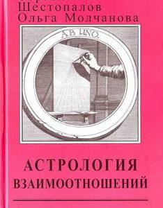 """Шестопалов С., Молчанова О. """"Астрология взаимоотношений"""""""
