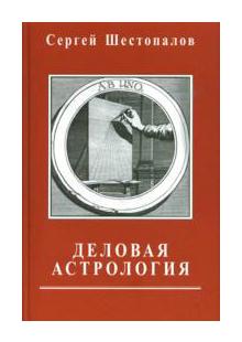 """Шестопалов С. """"Деловая астрология"""""""