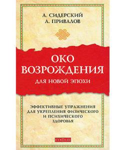 Сидерский А., Привалов А. «Око возрождения для новой эпохи»