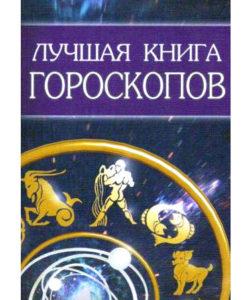 """Соляник К. """"Лучшая книга гороскопов"""""""