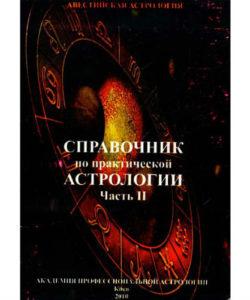 Справочник по практической астрологии. Часть 2