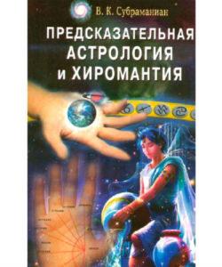 Субраманиан В.К. «Предсказательная астрология и хиромантия»