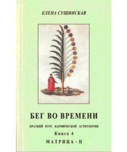 Сущинская Е. «Бег во времени» книга 4