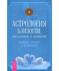 Тиль Н. «Астрология близости, сексуальности и отношений»